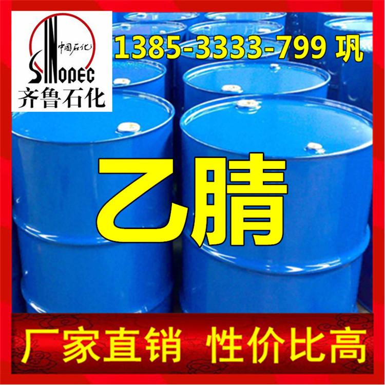 山东国标甲基氰生产厂家 工业级桶装甲基氰生产企业