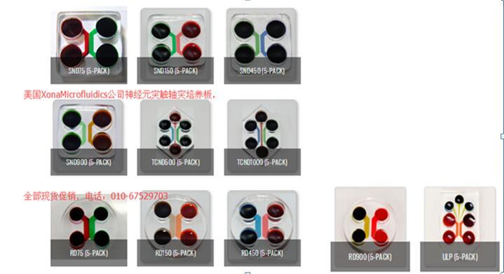 现货Xona Microfluidics公司snd150,snd450,snd900 xona chamber,TCND500,TCND1000,RD150 ,RD450,RD900,ULP xona chamber神经元突触细胞微灌流系统