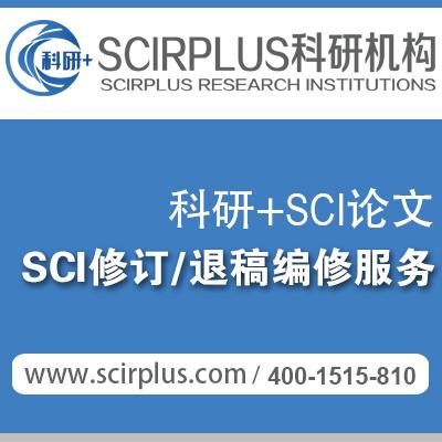 88必发com_SCI论文-修订/退稿编修服务