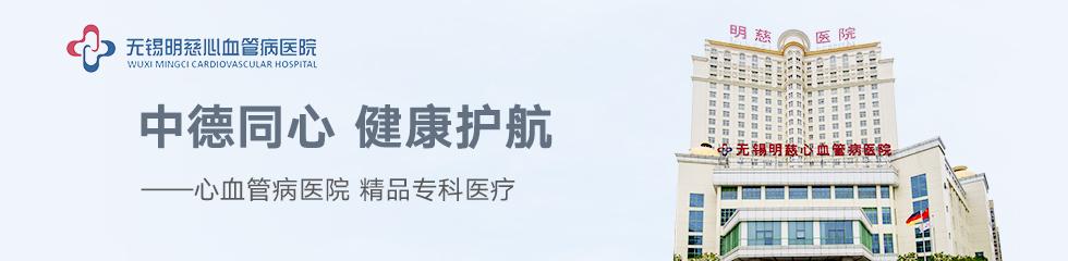 无锡明慈心血管病医院品牌专题