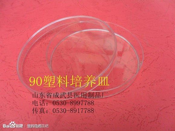 塑料培养皿(90#)