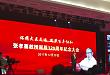 铭镌大医足迹   筑梦百年协和 张孝骞教授诞辰 120 周年纪念大会在京举行