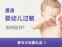 遭遇婴幼儿过敏,你如何应对?
