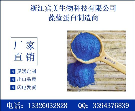 宾美医药级化妆品原料藻蓝蛋白