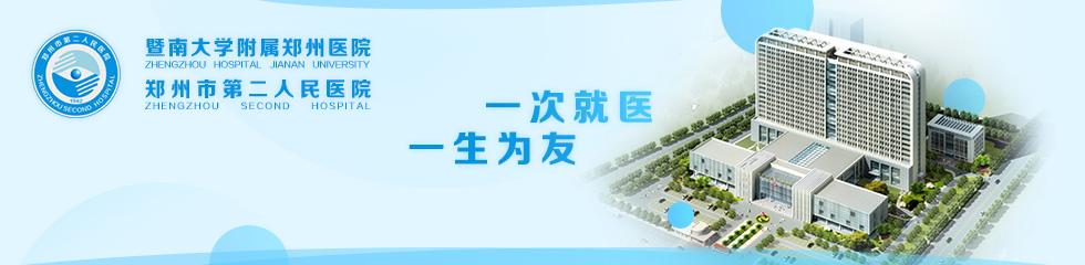 郑州市第二人民医院招聘专题