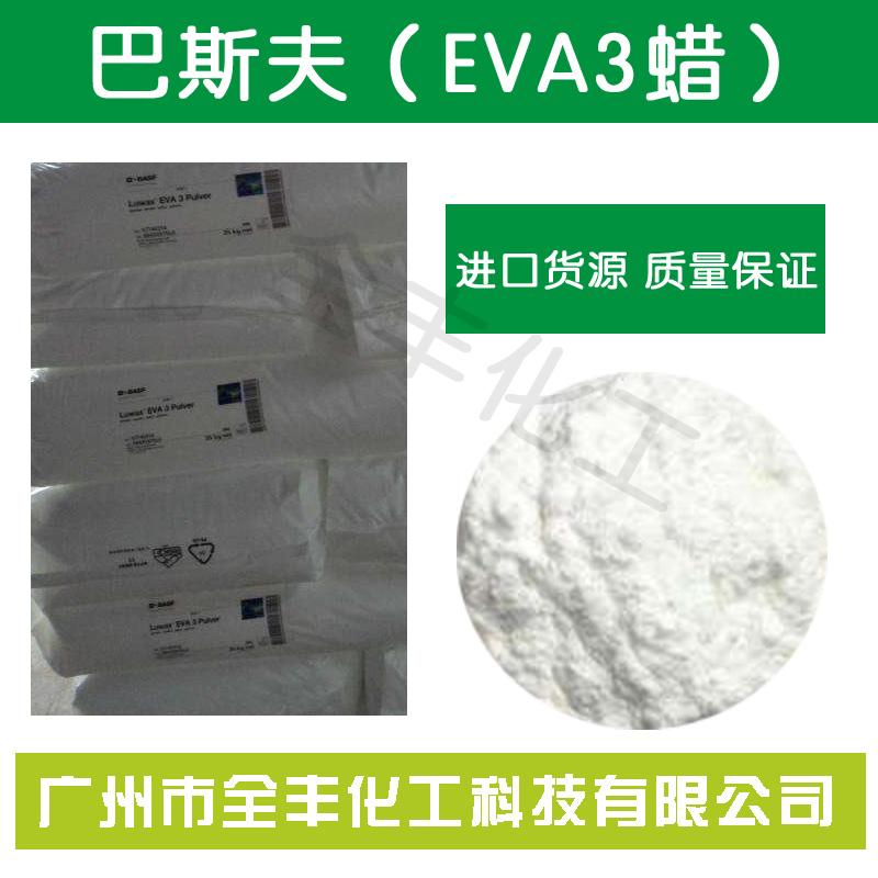 优势出售巴斯夫EVA3蜡/氧化聚乙烯蜡 塑料色母分散光亮剂