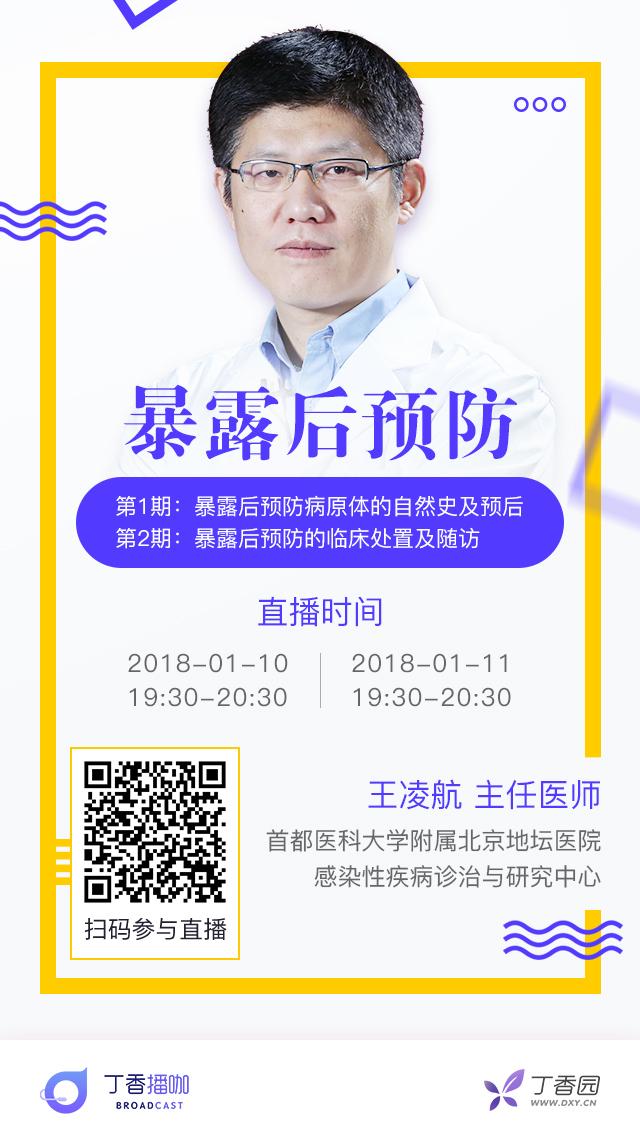 丁香播咖直播海报-王凌航-内部.jpg
