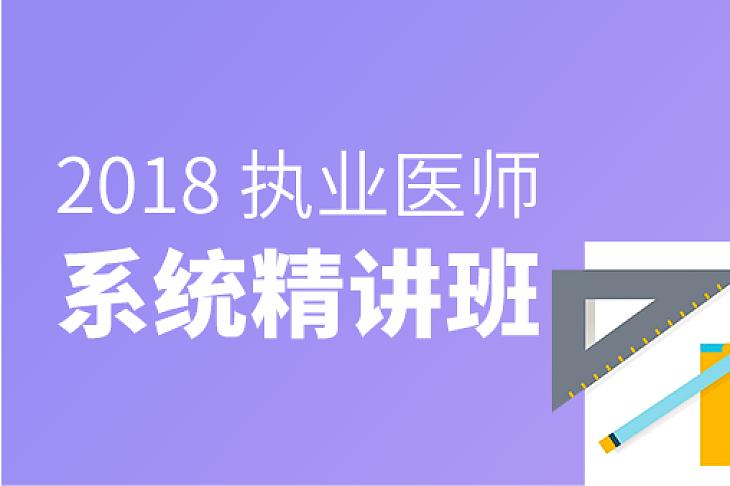 2018执业医师系统精讲班