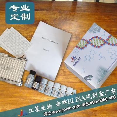 血清素/血清胺 ST 酶免试剂盒厂家特惠推荐