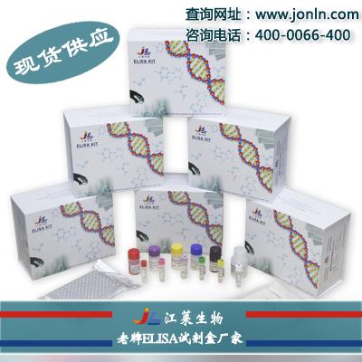 厂家直销MSP-α检测试剂盒(江莱生物)