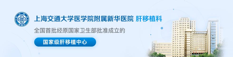 上海交通大学医学院附属新华医院 肝移植科