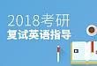 2018 考研复试英语指导
