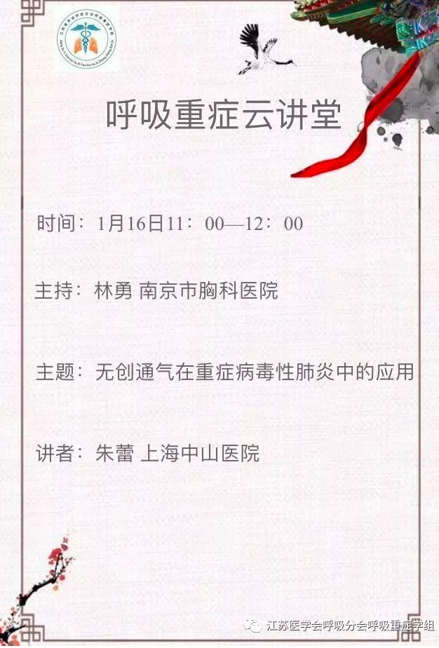 FireShot Capture 4 - 1月16日呼吸重症云讲堂预告_ - https___mp.weixin.qq.com_s.png