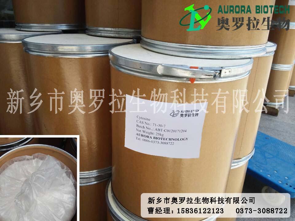 上海胞嘧啶厂家 胞嘧啶价格 优质胞嘧啶 CAS71-30-7