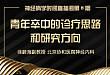 徐蔚海副教授 | 青年卒中的诊疗思路和研究方向
