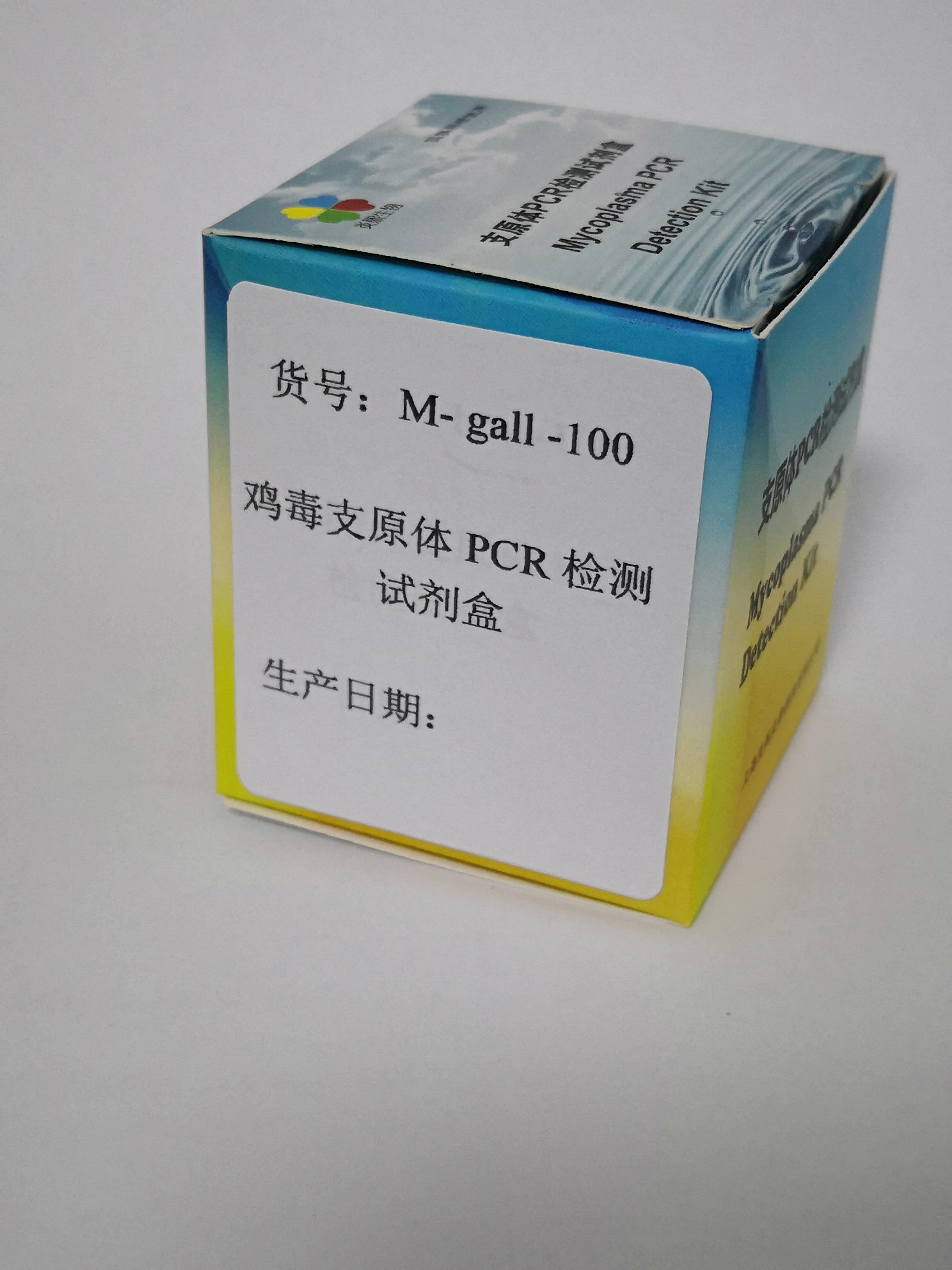鸡毒支原体PCR检测试剂盒