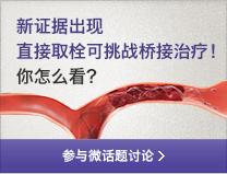 新证据出现:直接取栓可挑战桥接治疗!你怎么看?