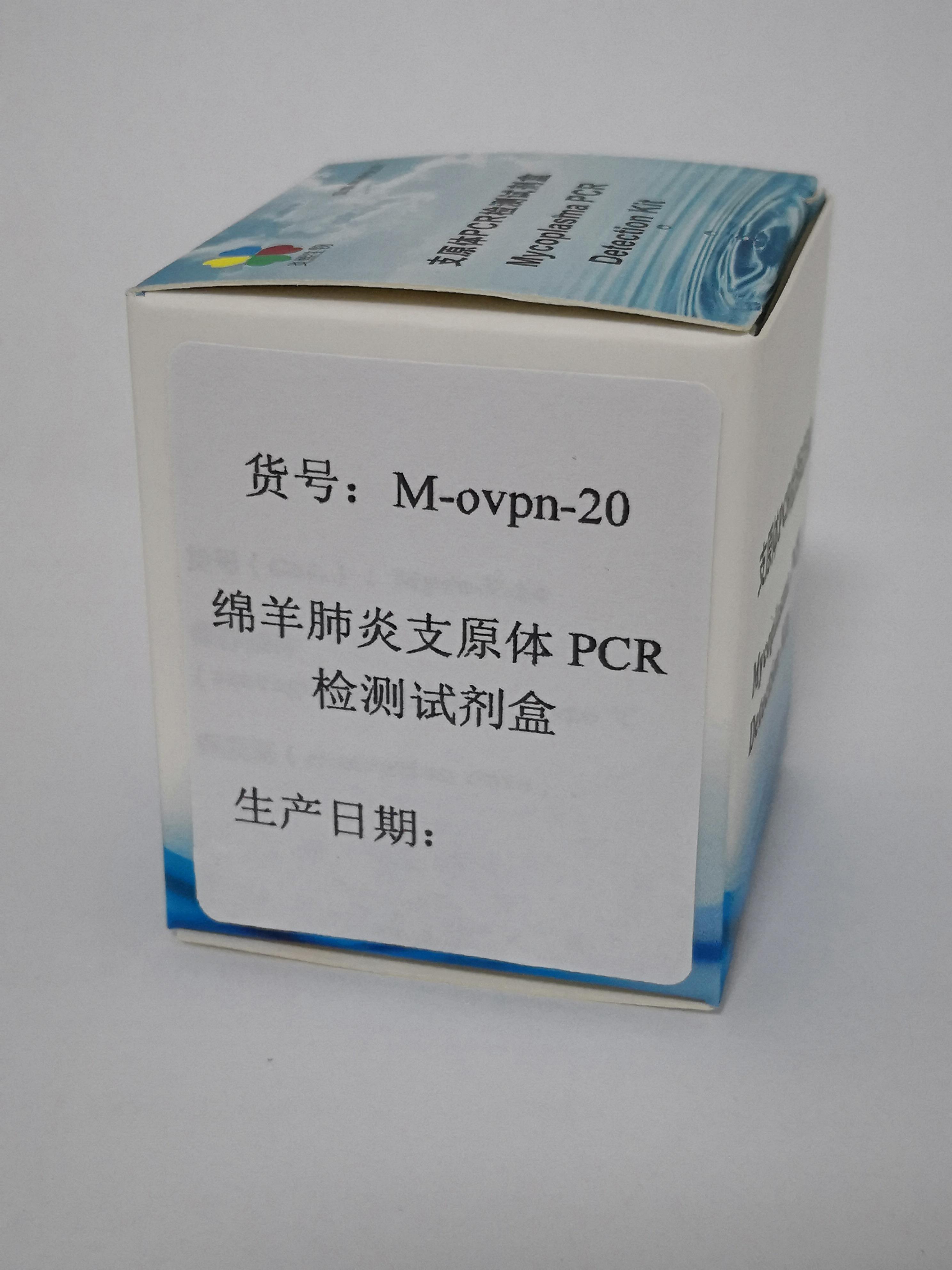绵羊肺炎支原体PCR检测试剂盒