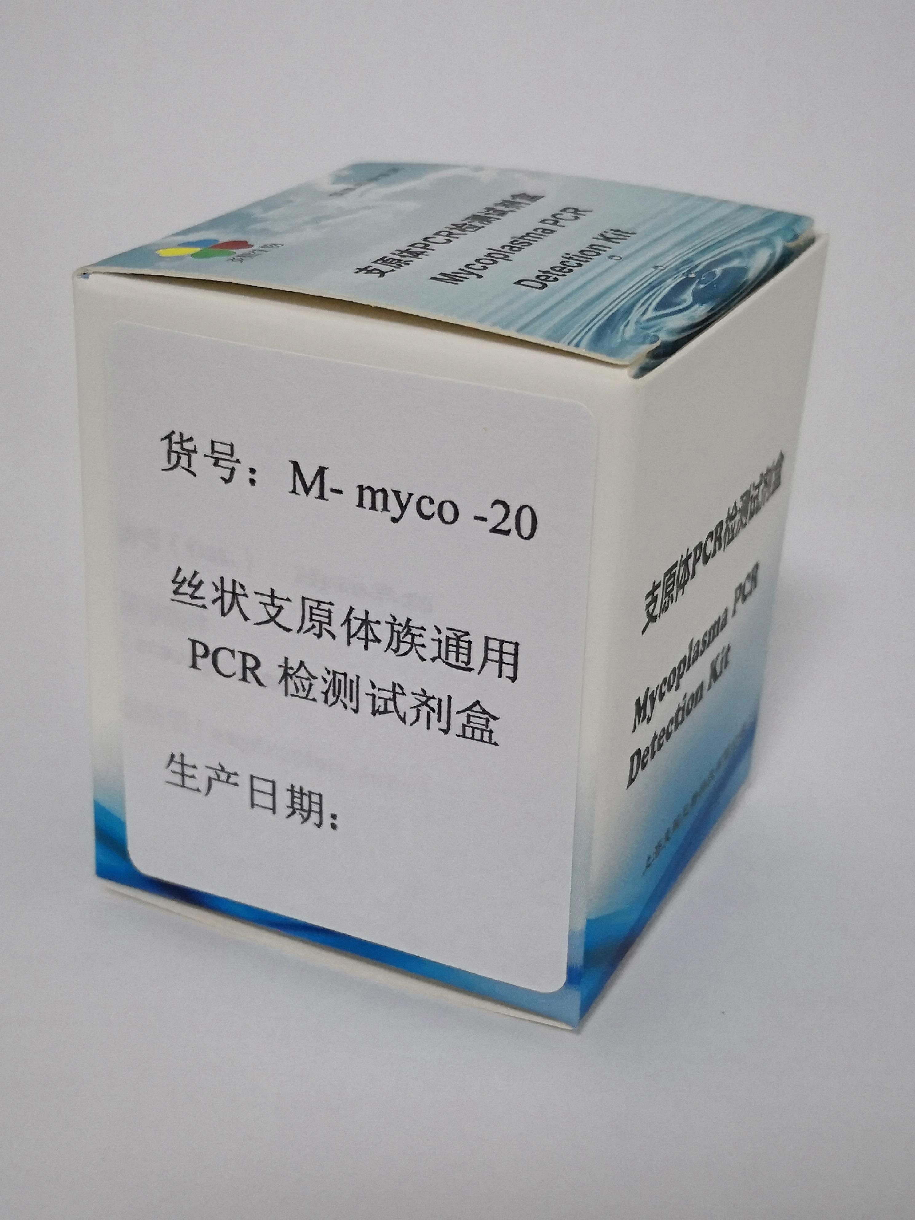 丝状支原体族通用PCR检测试剂盒