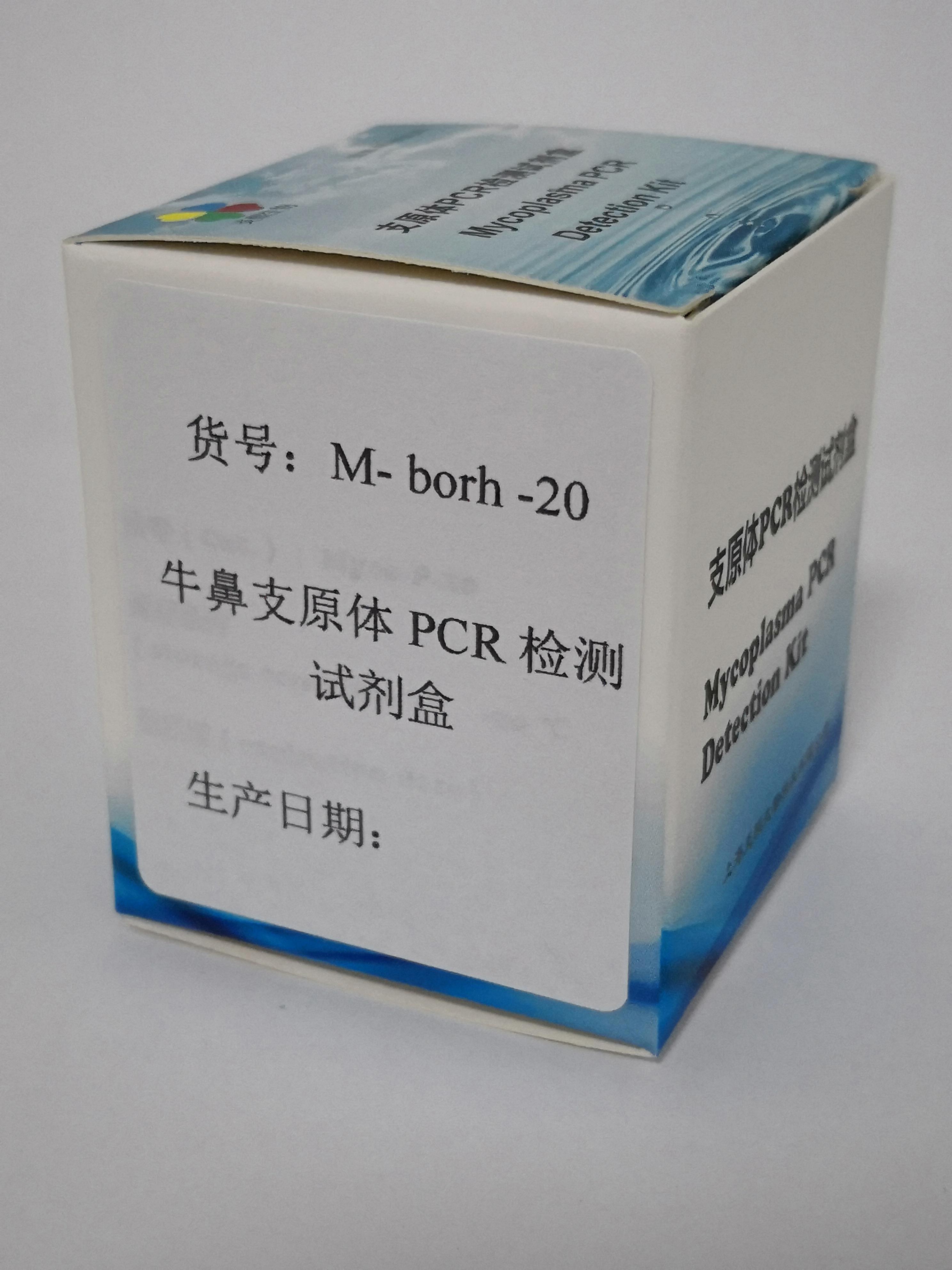 牛鼻支原体PCR检测试剂盒