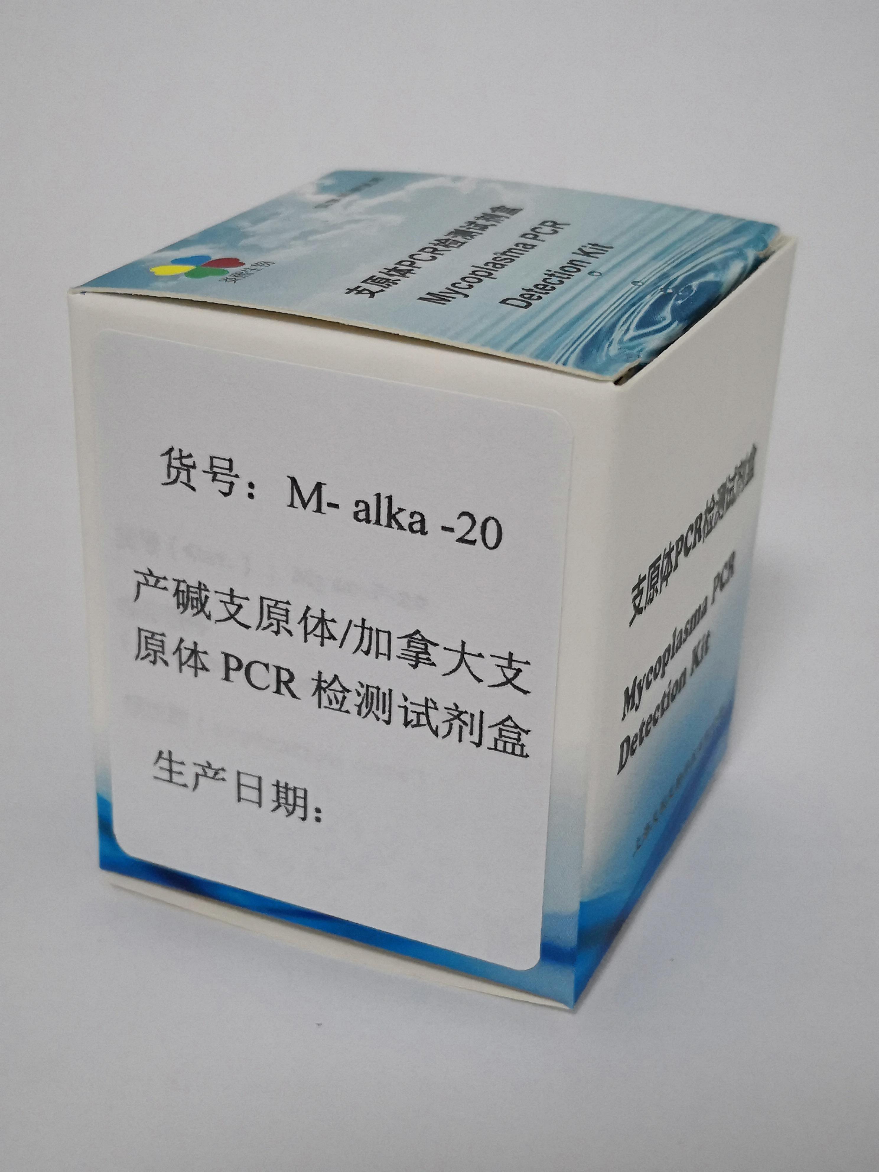 产碱支原体/加拿大支原体PCR检测试剂盒