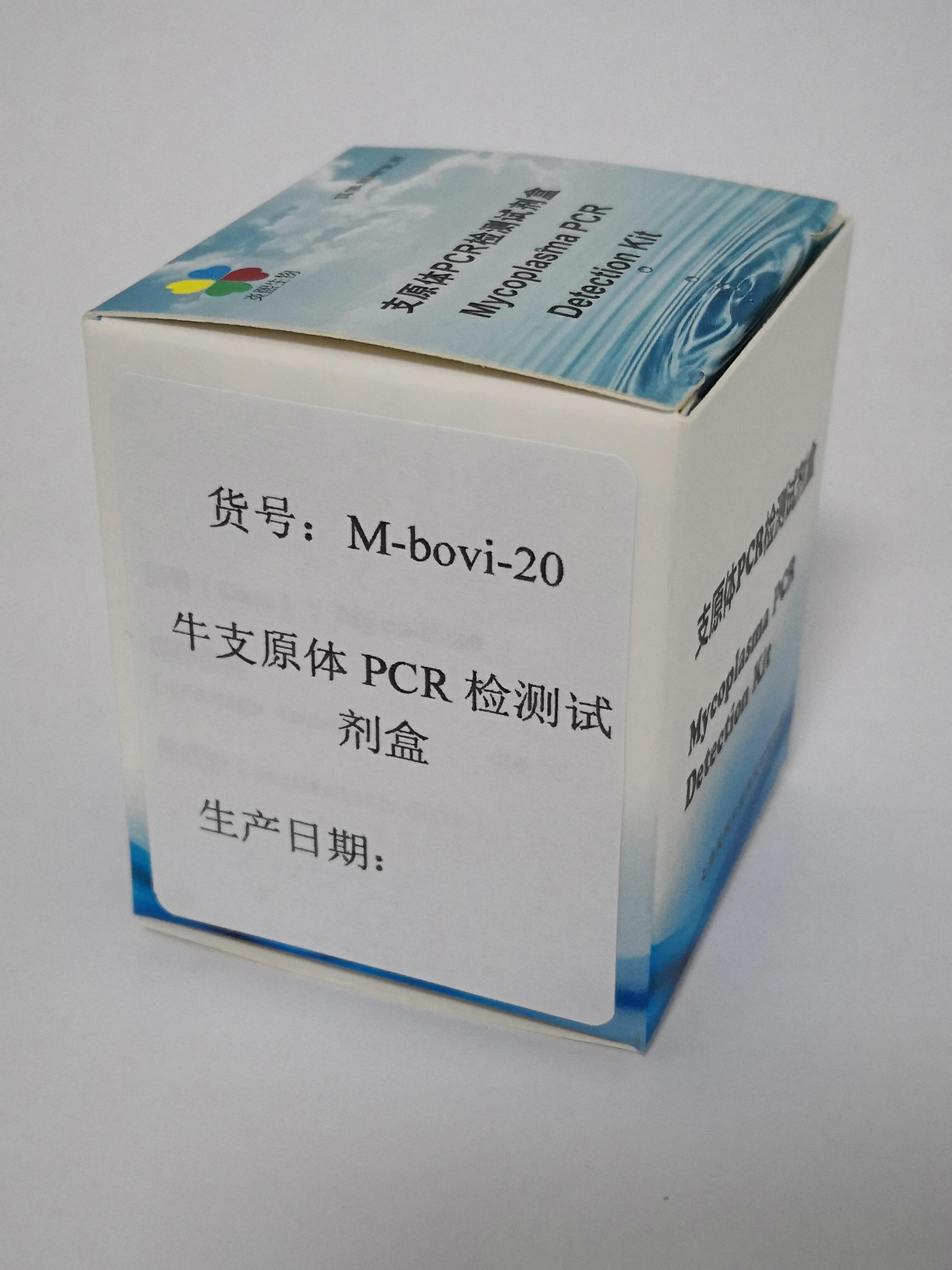 牛支原体PCR检测试剂盒