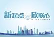 「新起点欣联心」2018 阿格列汀城市巡讲北京站