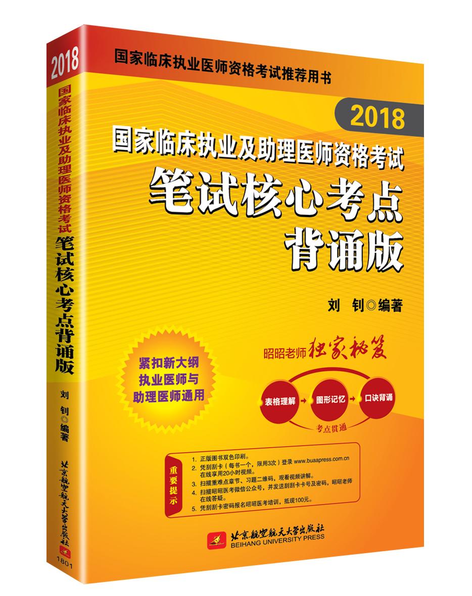2018国家临床执业及助理医师资格考试笔试核心考点背诵版