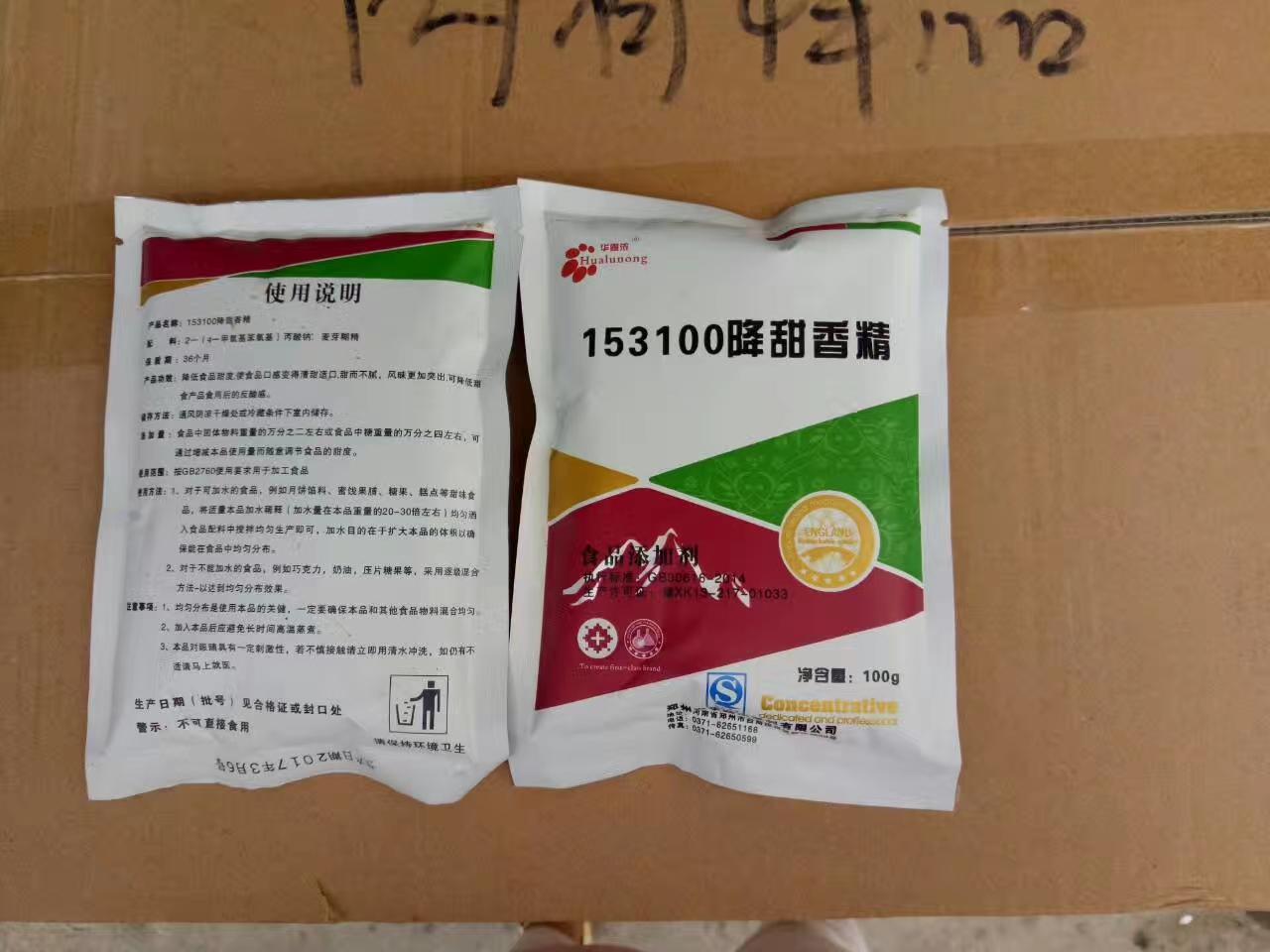 降甜香精生产厂家 153100降甜香精