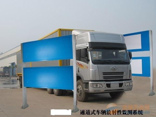 钢铁厂通道式车辆放射污染检测仪使用说明