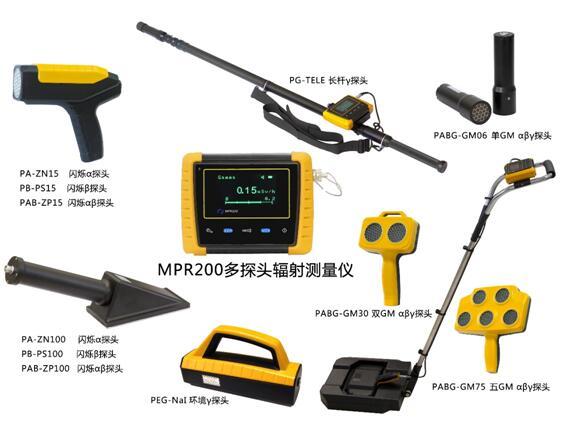 医院放射人员专用Xy辐射测量仪使用说明