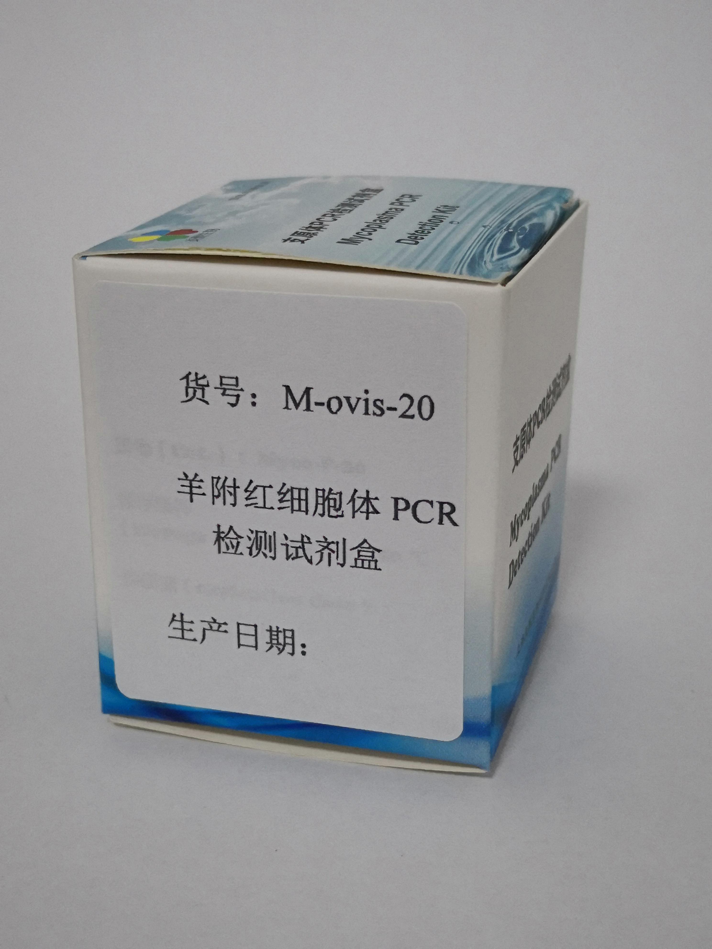 羊附红细胞体PCR检测试剂盒