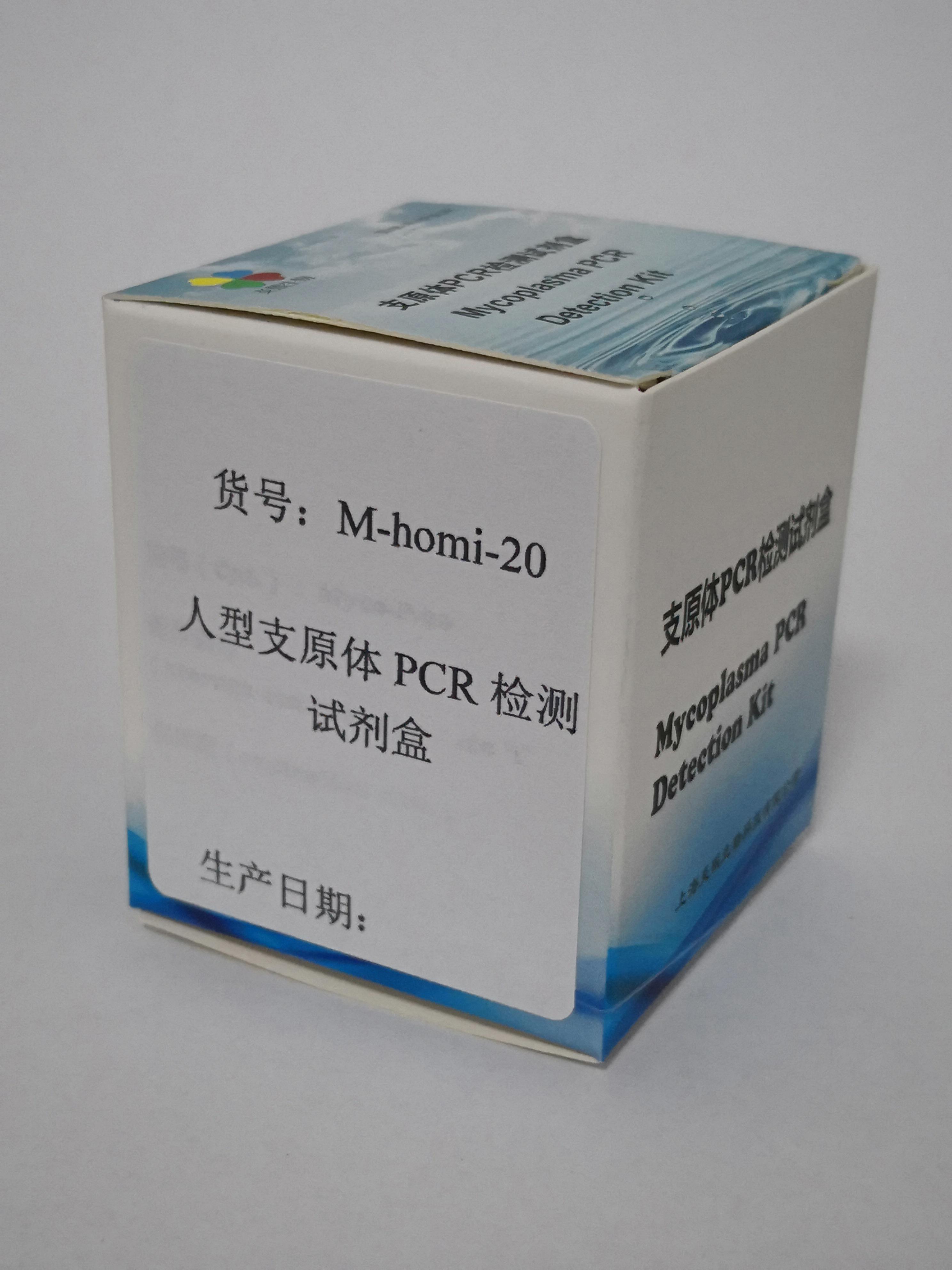人型支原体PCR检测试剂盒