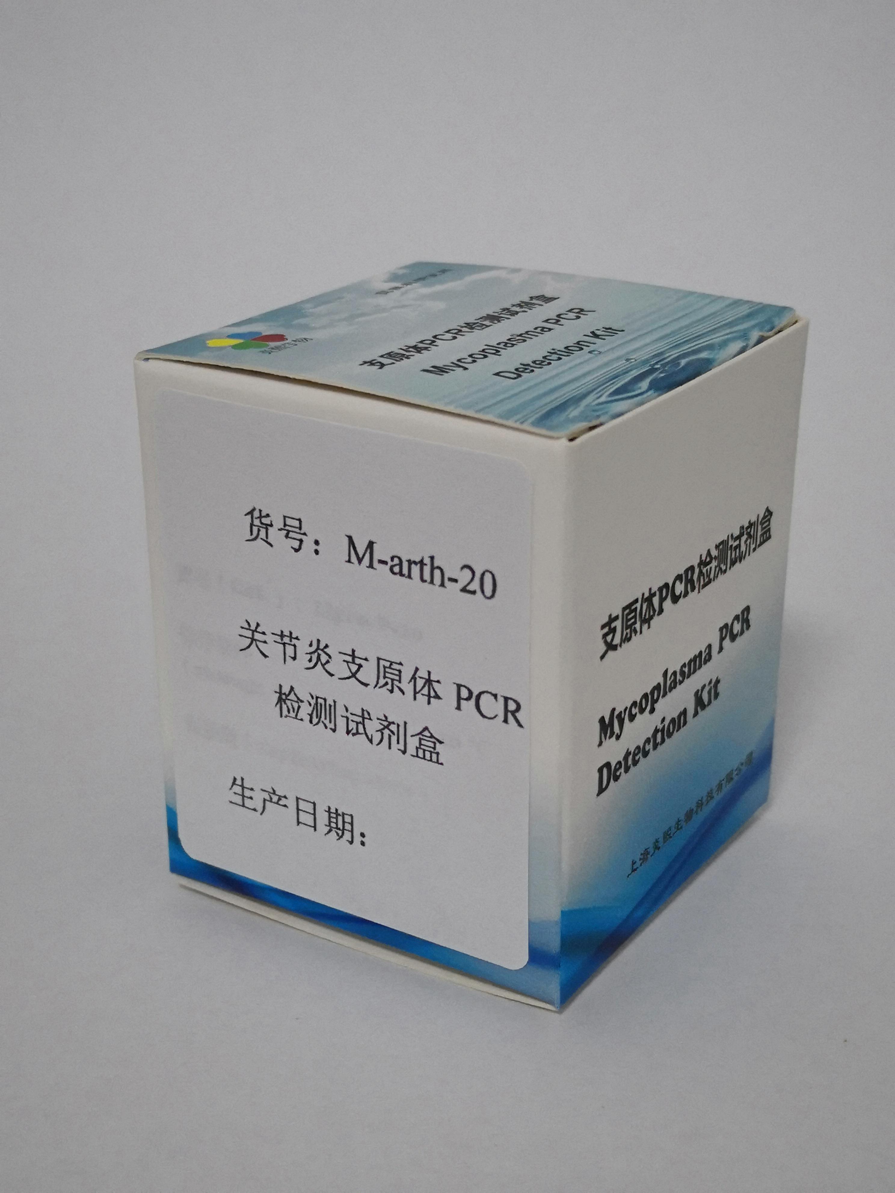 关节炎支原体PCR检测试剂盒