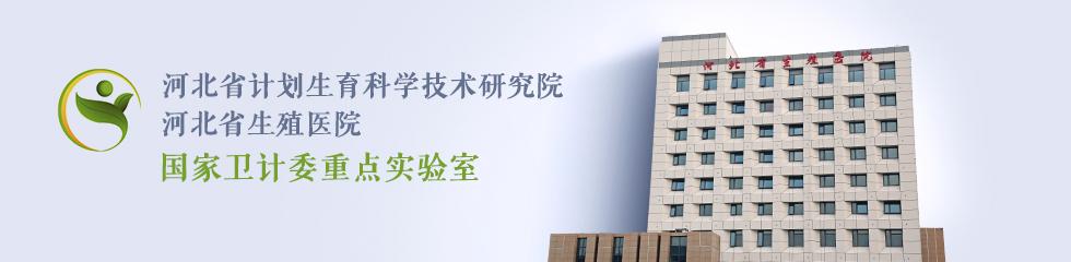 河北省生殖医学中心招聘专题