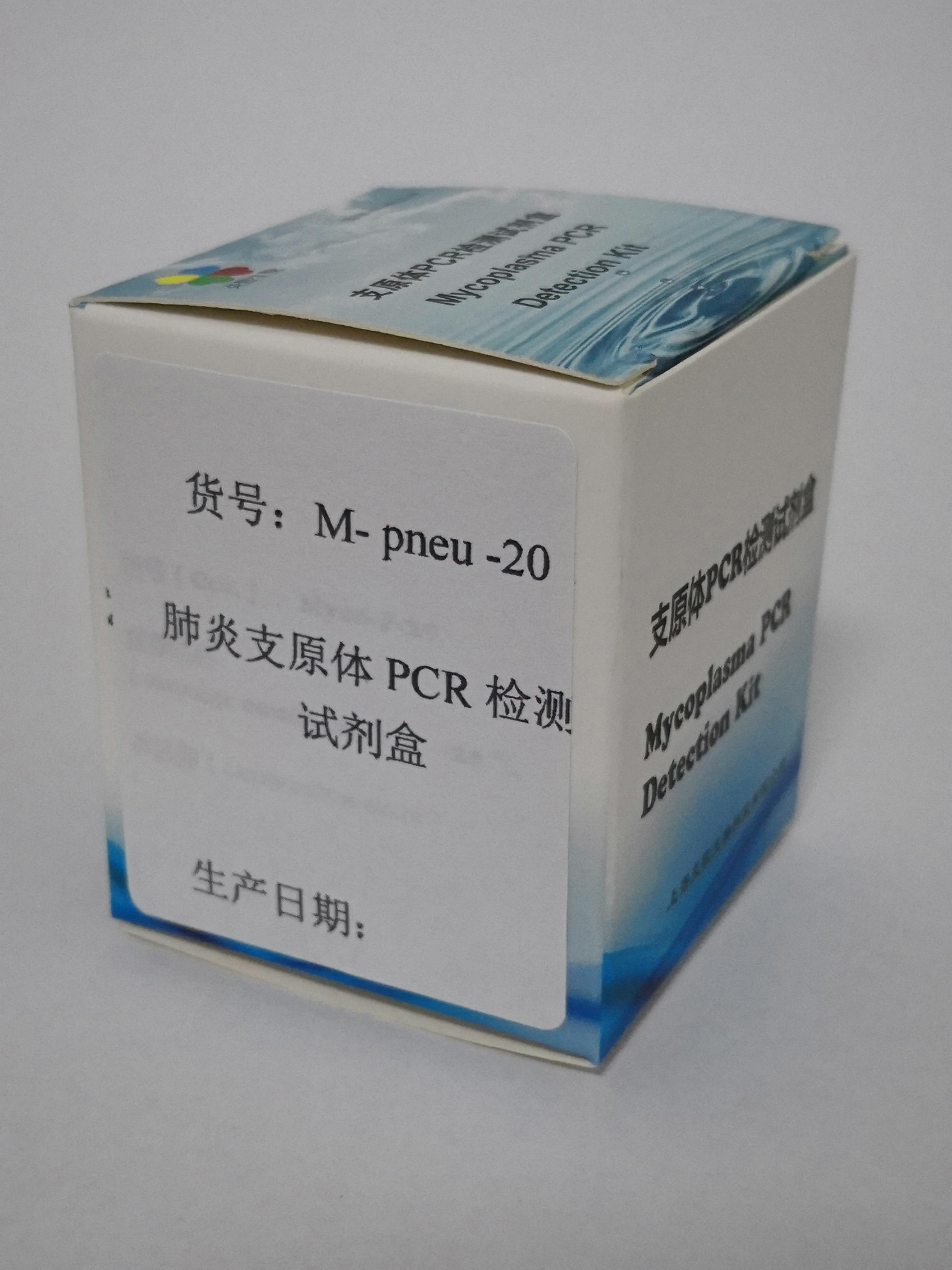 肺炎支原体PCR检测试剂盒