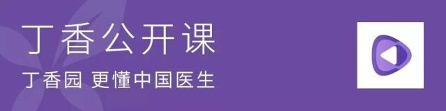 丁香公开课1.jpg
