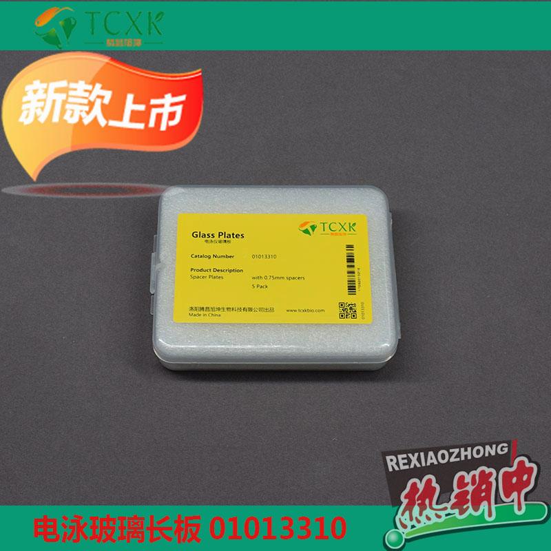 腾昌旭坤适用于美国bio-rad电泳仪玻璃板长板