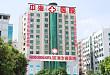深圳中海医院