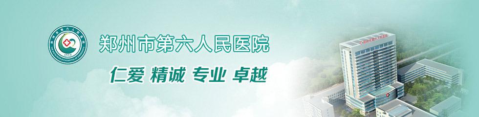 郑州市第六人民医院