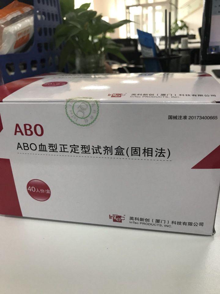 英科新创 ABO血型正定型试剂盒(固相法)