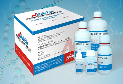 酸性磷酸酶染色液(ACP)试剂盒