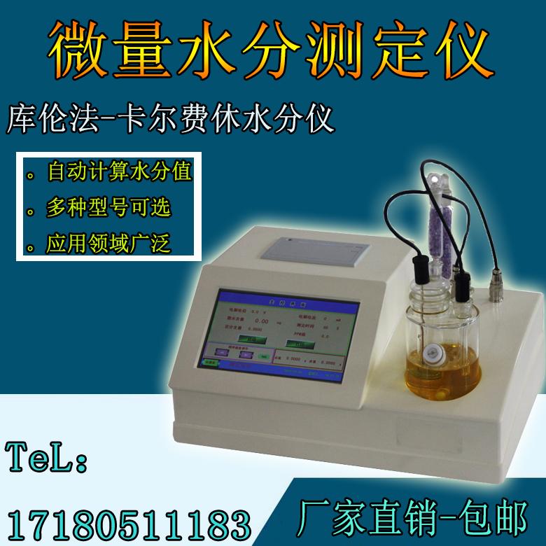 全自动微量水分测定仪(库伦法)