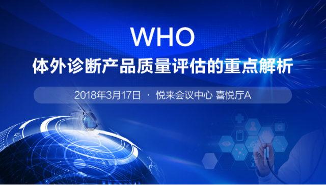 WHO质量评估会议.jpg