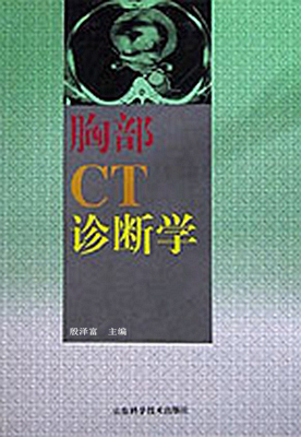 3胸部CT诊断学 殷泽富主编.jpg