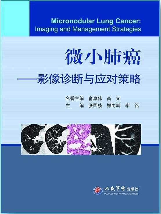 4微小肺癌-影像诊断与应对策略.jpg
