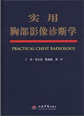 1实用胸部影像诊断学刘士远等.jpg