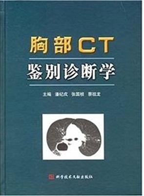 5胸部CT鉴别诊断学.jpg