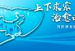 「上下求索,治愈丙肝」—丙肝患者援助项目在京启航