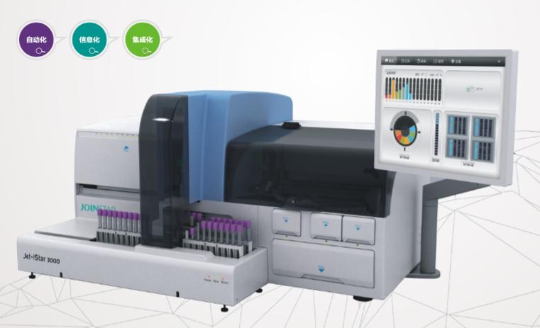 JS3000全自动快速免疫分析系统